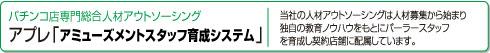 アミューズメントスタッフ育成サービス